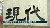 검찰, 한남3구역 '과잉수주전' 건설사 3곳 무혐의 처분