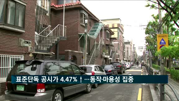 표준단독 공시가 4.47% 올라…동작·마용성 9억 넘는 주택 집중