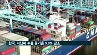 한국, 세계시장 수출 증가율 9.8% 감소…일본보다 2배 이상 커