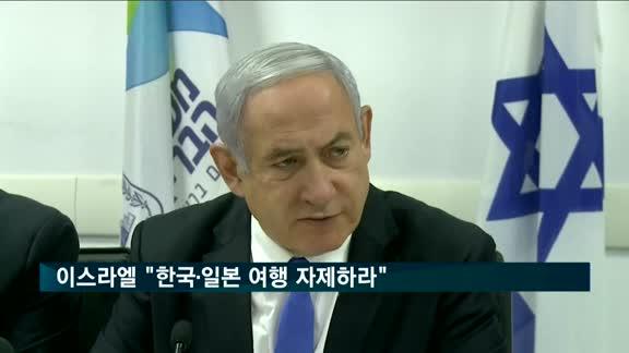 """이스라엘, 한일에 여행경보…한국 내 자국민에도 """"떠나라"""" 권고"""
