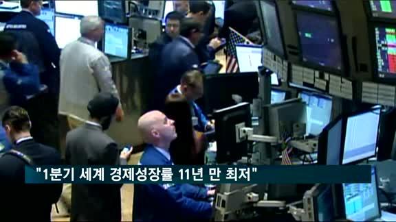 """""""1분기 세계 경제성장률 11년 만의 최저로 추락한 듯"""""""