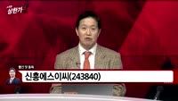 [빨간맛 종목] 신흥에스이씨(243840)