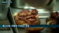 미국 시장 휩쓴 에그샌드위치, 한국인 입맛도 사로잡나…캘리포니아 명물 '에그슬럿' 韓 상륙