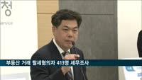 국세청, 부동산 거래 탈세혐의자 413명 세무조사