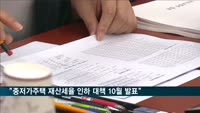 """김현미 """"중저가 주택 재산세율 인하 대책 10월 발표"""""""