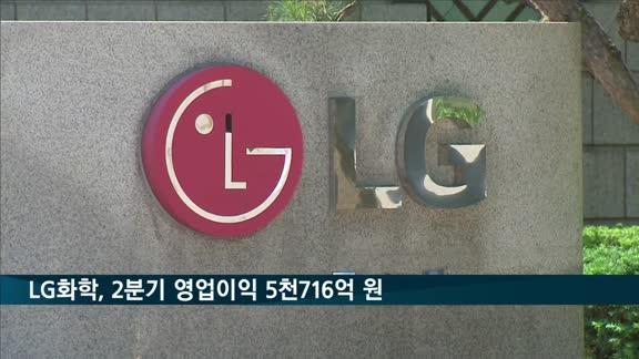 LG화학, 2분기 영업이익 5천716억 원