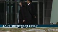 """소비자원 """"올 상반기 오픈마켓 해외거래 불만 53% 증가"""""""
