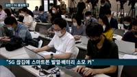 이동통신사 5G 점수 매겨봤더니…KT '안정성'·LG U+ '커버리지'·SKT '속도'