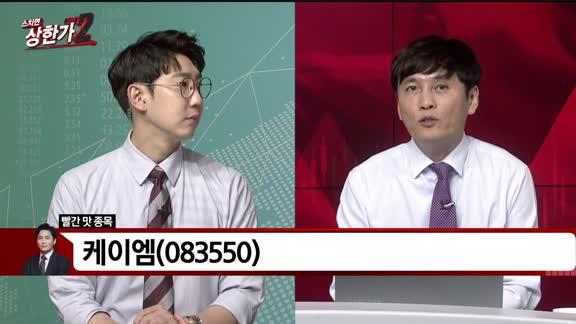 [빨간맛 종목] 케이엠(083550)