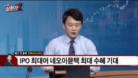 [빨간맛 종목] 한독(002390)