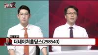 [빨간맛 종목] 더네이쳐홀딩스(298540)