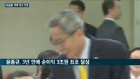 KB금융지주 결국 '안정'에 베팅…윤종규 회장 3연임 성공