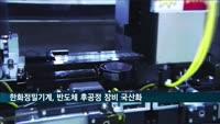 한화정밀기계-SK하이닉스, 반도체 후공정 장비 국산화