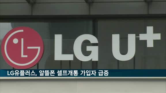 LG유플러스, U+알뜰폰 셀프개통 전년대비 2배 증가