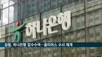 검찰, 하나은행 압수수색…'옵티머스 수사' 재개