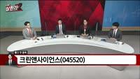 [빨간 맛 종목] 크린앤사이언스(045520)