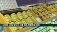 식약처, 추석 앞두고 식품 제조·판매업체 점검