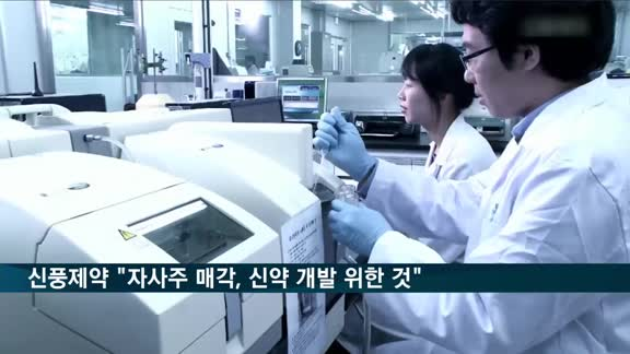 """신풍제약 유제만 대표 """"자사주 매각, 신약 개발 투자의 일환"""""""