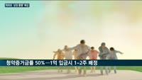 BTS '빅히트' 역시 로또, 증거금 2억원 넣어야 공모주 3주 받아…카카오게임즈 이어 '따상' 가나