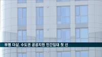 수도권 첫 공공지원 민간임대 '더샵 부평' 주목