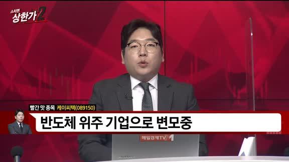 [빨간 맛 종목] 케이씨텍(281820)