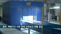 정부, 택배기사 사망 업체 안전보건 현황 긴급 점검