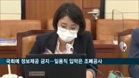 """""""국회에 정보 제공 금지"""" 일용직 입막은 조폐공사 논란"""