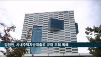 """""""한국감정원, 사내주택자금대출로 규제 우회 특혜"""""""