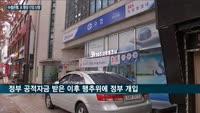 되풀이 되는 '은행장 선임 난항' Sh수협은행, 행장 임기 3일 남기고 재공모…3년전 경영공백 '데자뷰'