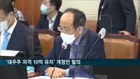 추경호 의원, '대주주 자격 10억 유지' 개정안 발의