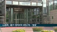 LG화학, 영업이익 9천21억 원…역대 최대 분기 실적 기록