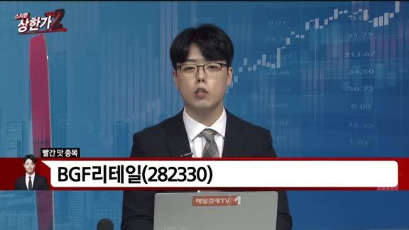 [빨간 맛 종목] BGF리테일(282330)
