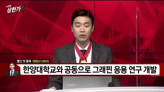 [빨간 맛 종목] 대창(012800)