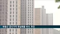 부동산 공시가격 현실화율 90% 추진