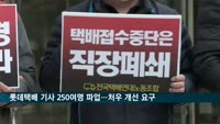 롯데택배 기사 250여명 파업…처우 개선 요구