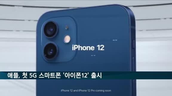 애플, 첫 5G 스마트폰 '아이폰12' 국내 출시