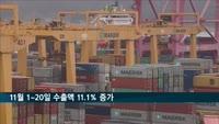 11월 1~20일 수출 11.1%↑…코로나19 충격 회복 기대감