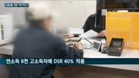 일주일 앞으로 다가온 '신용대출 옥죄기'…KB국민은행은 오늘부터, 우리은행은 이번주 중 규제 시행
