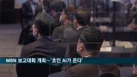 MBN, 개국 26주년 맞아 '초인 AI가 온다' 보고대회 개최
