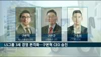LS그룹 3세 경영 시동…구본혁 CEO 승진