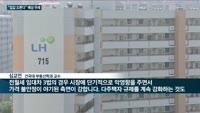 """[전화연결] '집값 오른다' 주택가격전망지수 최고치…""""정책 수정해야"""""""