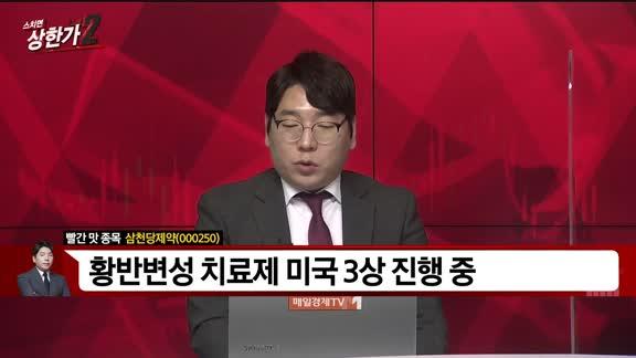 [빨간 맛 종목] 삼천당제약(000250)