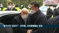 """재판부 """"5·18 헬기사격 있었다""""…전두환 사자명예훼손 유죄"""