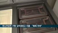 구형 위니아딤채 김치냉장고 '화재 우려'로 리콜