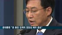 """문 대통령 """"윤석열 총장 징계위 정당성·공정성 매우 중요"""""""