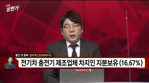 [빨간 맛 종목] 알티캐스트(085810)