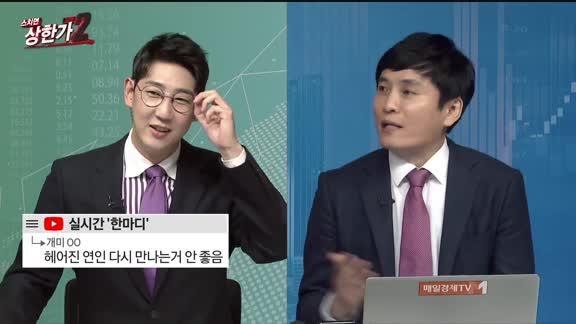 [빨간 맛 종목] 삼강엠앤티(100090)