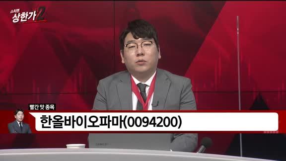 [빨간 맛 종목] 한올바이오파마(009420)