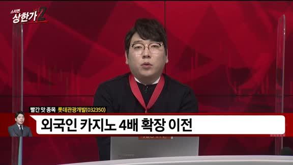 [빨간 맛 종목] 롯데관광개발(032350)