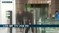 포스코, 자회사 포스코ICT 맹활약에 '호호(好好)'…실적 개선에 '스마트 포스코' 영예는 '덤'